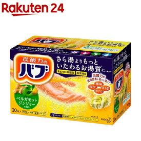 バブ ベルガモットジンジャーの香り(20錠)【バブ】[入浴剤]