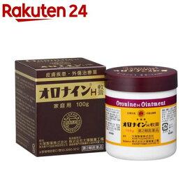 【第2類医薬品】オロナインH軟膏(100g)【KENPO_08】【オロナイン】