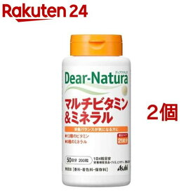 ディアナチュラ マルチビタミン&ミネラル(200粒*2コセット)【Dear-Natura(ディアナチュラ)】