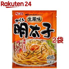 まぜるだけのスパゲッティソース 生風味からし明太子(53.4g*2袋セット)【まぜるだけのスパゲッティソース】