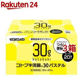 【第2類医薬品】コトブキ浣腸30パステル(30g*20個入*3箱セット)【コトブキ浣腸】