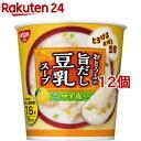 旨だし膳 おとうふの豆乳仕立てスープ(12個セット)