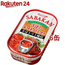 キョクヨー SABAKAN さばのトマトパッツァ(90g*6コ)[缶詰]