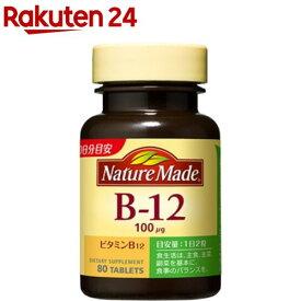 ネイチャーメイド ビタミンB12(80粒入)【イチオシ】【ネイチャーメイド(Nature Made)】