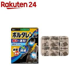 【第2類医薬品】ボルタレンEXテープ (セルフメディケーション税制対象)(14枚入)【KENPO_11】【ボルタレン】