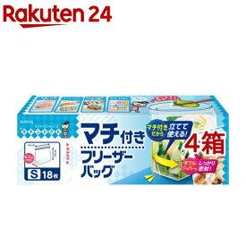 キチントさん マチ付きフリーザーバッグ S(18枚入*4箱セット)【キチントさん】