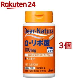 ディアナチュラ α-リポ酸(60粒*3コセット)【Dear-Natura(ディアナチュラ)】