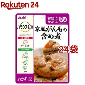 バランス献立 京風がんもの含め煮(100g*24袋セット)