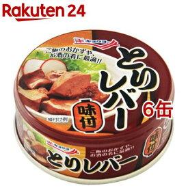 キョクヨー とりレバー 味付(80g*6コ)[缶詰]