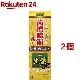 薬用生葉EX(100g*2コセット)【生葉】