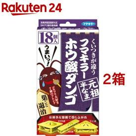 フマキラー ゴキブリ用駆除剤 ホウ酸ダンゴ 元祖半なま(18個*2コセット)