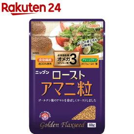 ニップン ローストアマニ粒(40g)