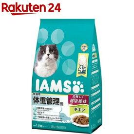 アイムス 成猫用 体重管理用 チキン(1.5kg)【m3ad】【dalc_iams】【アイムス】[キャットフード]