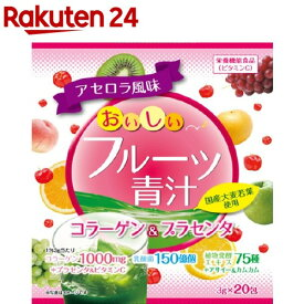 おいしいフルーツ青汁コラーゲン&プラセンタ(20包)【YUWA(ユーワ)】