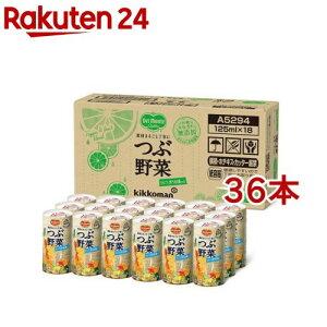デルモンテ つぶ野菜 まるごと搾り柑橘mix(125ml*36本セット)【デルモンテ】