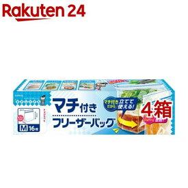 キチントさん マチ付きフリーザーバッグ M(16枚入*4箱セット)【キチントさん】