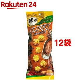 POP!グルメポップコーン カレーマサラ味(35g*12袋セット)