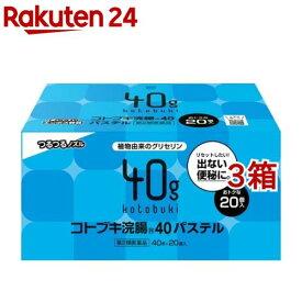【第2類医薬品】コトブキ浣腸40パステル(40g*20個入*3箱セット)【コトブキ浣腸】