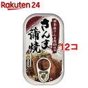 さんま蒲焼缶(100g*12コセット)