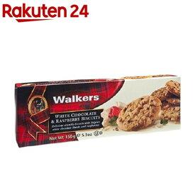ウォーカー ホワイトチョコ&ラズベリービスケット #5071(150g)【ウォーカー】