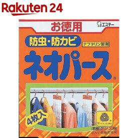ネオパース 洋服ダンス用 防虫剤 4枚入(300g)【ネオパース】