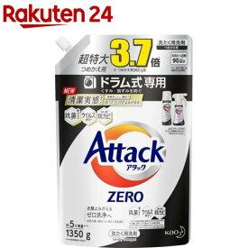 アタックZERO 洗濯洗剤 ドラム式専用 つめかえ用 超特大サイズ 3.7倍(1350g)【アタックZERO】