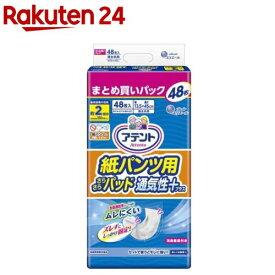 アテント 紙パンツ用 尿とりパッド 2回吸収 13.5*45cm パンツ式用(48枚入)【アテント】