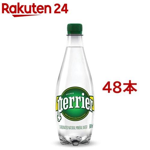 ペリエ ペットボトル ナチュラル 炭酸水 正規輸入品(500mL*24本入*2コセット)【ペリエ(Perrier)】[ペットボトル ミネラルウォーター 水 48本入]【送料無料】
