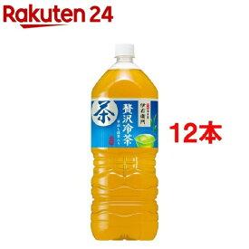 伊右衛門 贅沢冷茶(2L*12本セット)【伊右衛門】