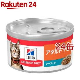サイエンスダイエット アダルト 1歳から6歳 成猫用 シーフード(82g*24コセット)【サイエンスダイエット】[キャットフード]