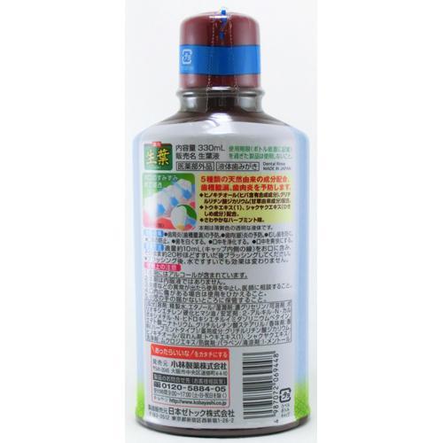小林製薬薬用生葉液歯槽膿漏を防ぐハーブミント味