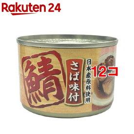 さば味付缶(160g*12コセット)