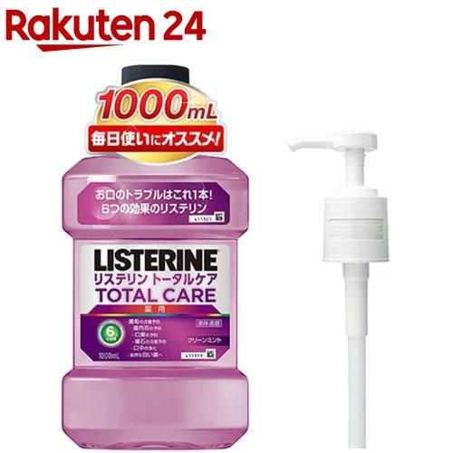 【企画品】薬用リステリン トータルケア ポンプ付き(1L)【イチオシ】【LISTERINE(リステリン)】