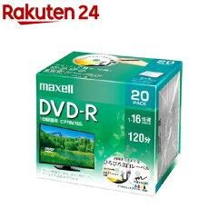 マクセル録画用DVD-R120分ホワイト20枚