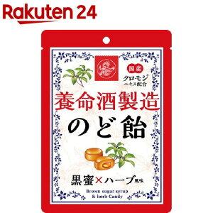 【訳あり】養命酒製造 のど飴 黒蜜*ハーブ風味(76g)