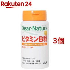 ディアナチュラ ビタミンB群 60日(60粒*3コセット)【Dear-Natura(ディアナチュラ)】