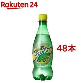 ペリエ レモン (無果汁・炭酸水)(500ml*48本セット)【ペリエ(Perrier)】