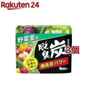 脱臭炭 野菜室用 脱臭剤 (炭ゼリー140g+エチレン吸着剤2g)(140g+2g*2コセット)【脱臭炭】