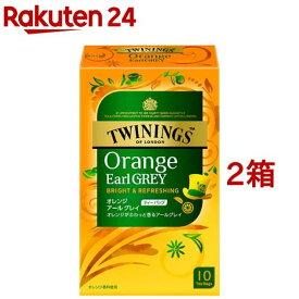トワイニング オレンジ アール グレイ(2.0g*10袋入*2コセット)【トワイニング(TWININGS)】