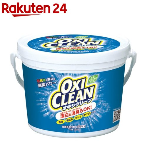 オキシクリーン(1.5kg)【rainy_1】【gsr24】【オキシクリーン(OXI CLEAN)】