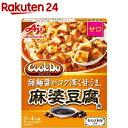 クックドゥ あらびき肉入り麻婆豆腐用 甘口(3-4人前)【クックドゥ(Cook Do)】