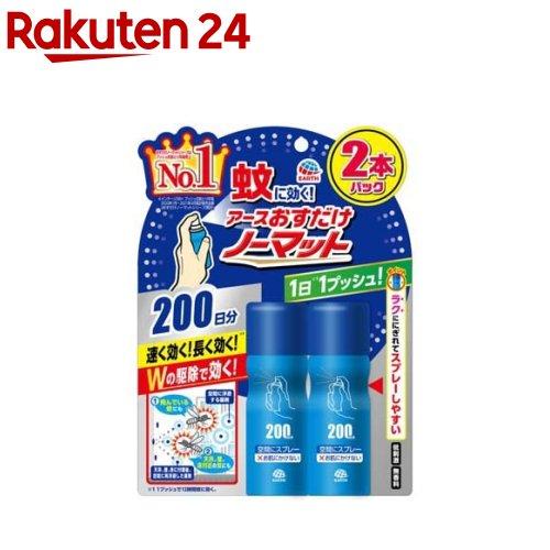 おすだけノーマット スプレータイプ 200日分(41.7mL*2本入)【おすだけノーマット】