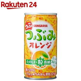 サンガリア つぶみオレンジ(190g*30本)