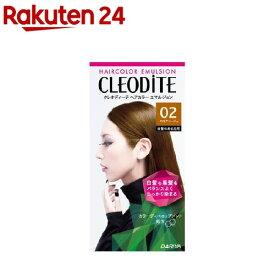 クレオディーテ ヘアカラーエマルジョン 02 ココアベージュ(1セット)【クレオディーテ(CLEODITE)】[白髪染め]