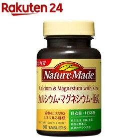 ネイチャーメイド カルシウム・マグネシウム・亜鉛(90粒入)【イチオシ】【ネイチャーメイド(Nature Made)】