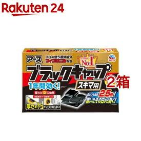 ブラックキャップ スキマ用 ゴキブリ駆除剤(16個入*2箱セット)【b00c】【ブラックキャップ】