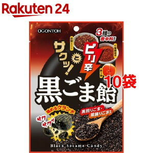 ピリ辛 黒ごま飴(60g*10袋セット)