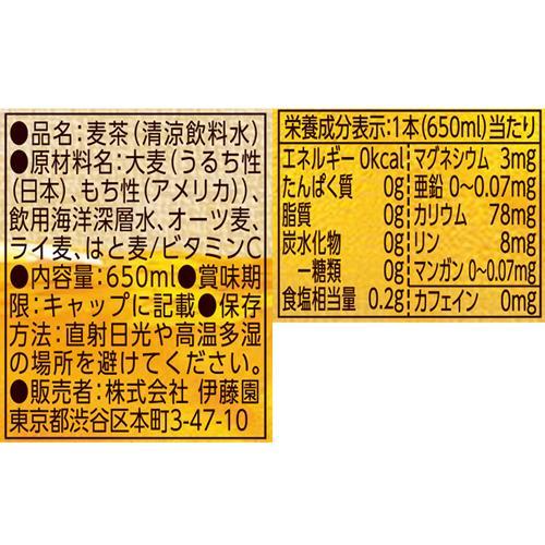 伊藤園健康ミネラルむぎ茶5種の健康麦すっきりブレンド