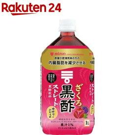 ミツカン ざくろ黒酢 ストレート(1L*6本入)【ミツカンお酢ドリンク】