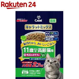キャラットミックス 11歳からの高齢猫用+毛玉をおそうじ かつお味ブレンド(2.7kg)【キャラット(Carat)】[キャットフード]